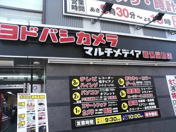 【新潟ヨドバシカメラ】パソコン売り場のスタッフさんにお世話になりまくったよ1週間