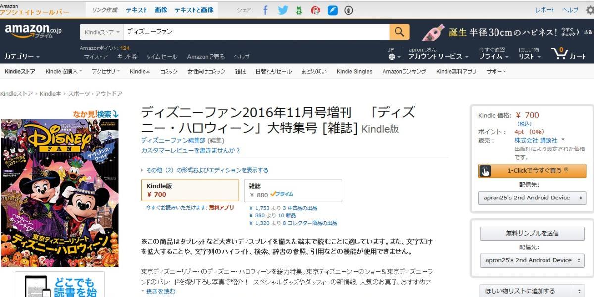 【講談社】キンドルアンリミテッド読み放題をアマゾンに配信停止された?!