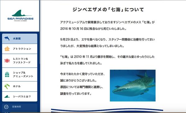 【ジンベエザメ】八景島シーパラダイス「七海」さよならありがとう