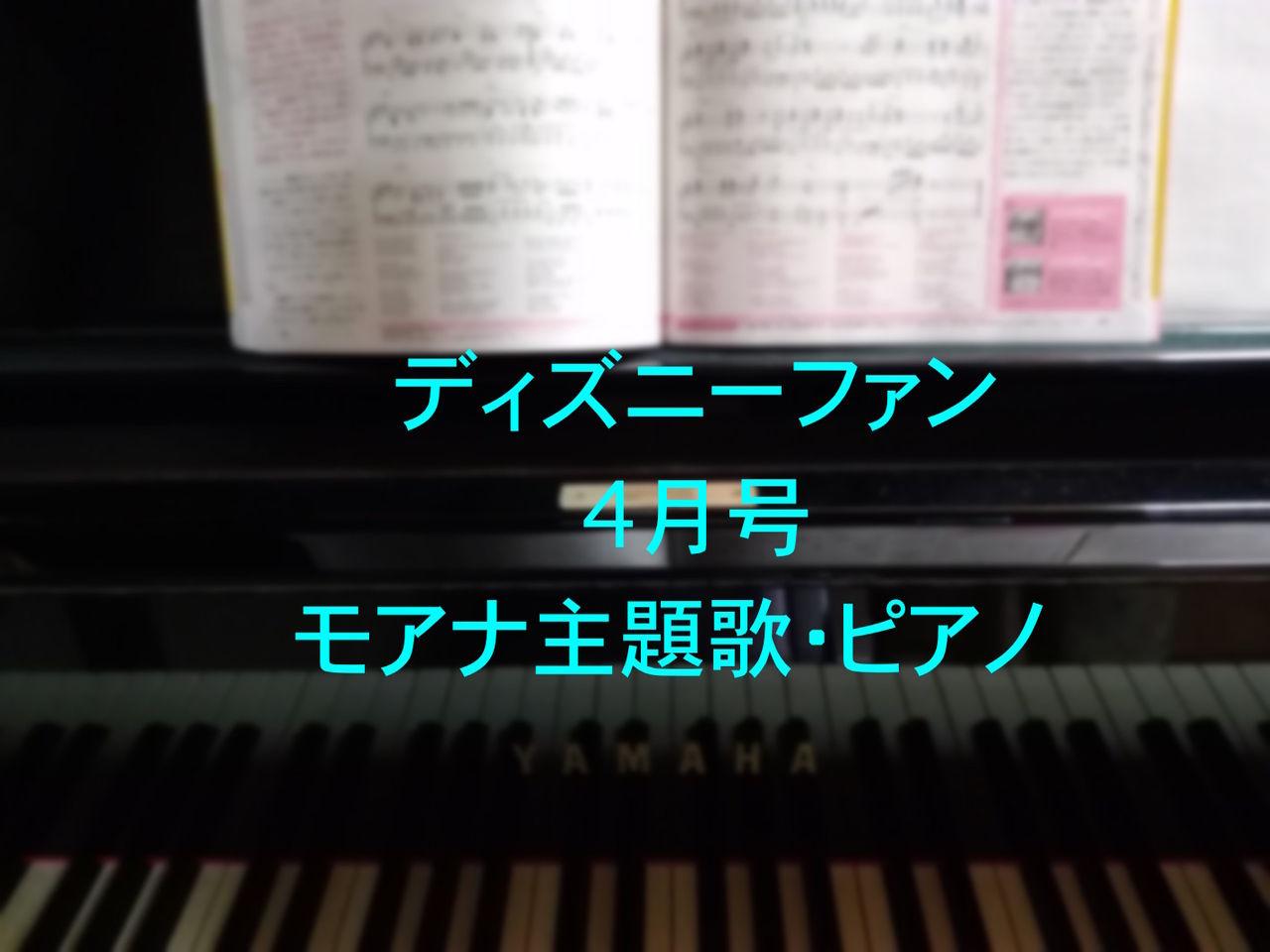 【ディズニーファン2017年4月号】モアナ主題歌「ハウファーアイルゴー」ピアノ練習のポイント
