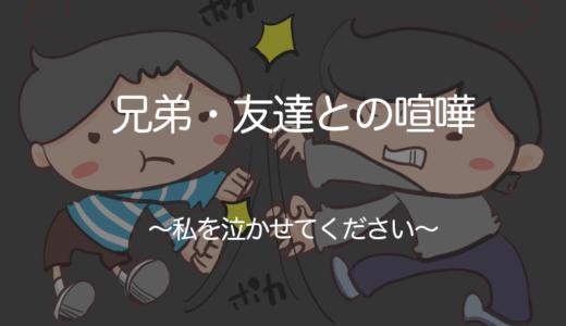 子供の兄弟喧嘩!原因・理由・愛情不足!?