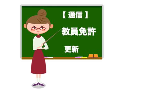 【体験】教員免許失効!更新講習・通信の費用・試験