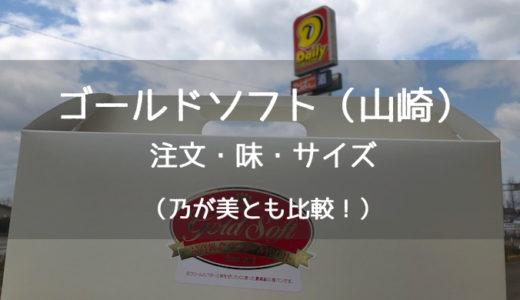 【ゴールドソフト】ヤマザキ食パンを注文しました【口コミ】
