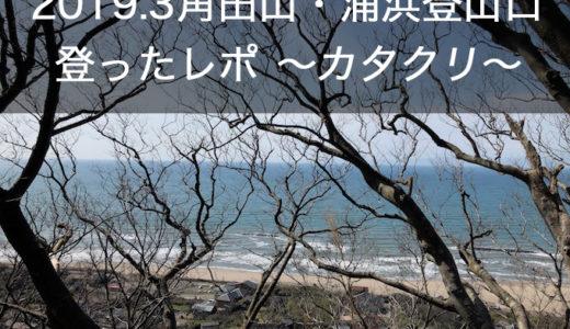 2019年3月25日(月)角田山浦浜コース・登山レポ〜カタクリ〜