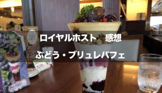 【2019秋】ぶどうのブリュレパフェ・値段・感想【ロイヤルホスト】