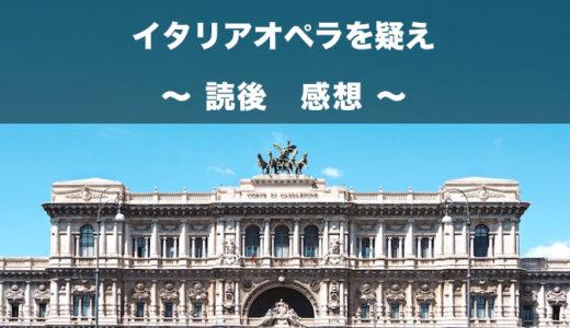 【声楽おすすめ本】イタリアオペラを疑え!を読んだよ【感想・発声】