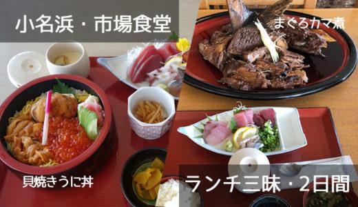 【いわき小名浜】鮮魚ランチを食べてきたレポ【子連れ・メニュー・ブログ】
